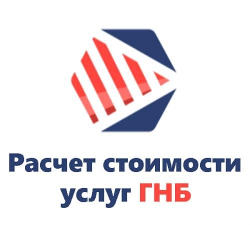 Услуги ГНБ